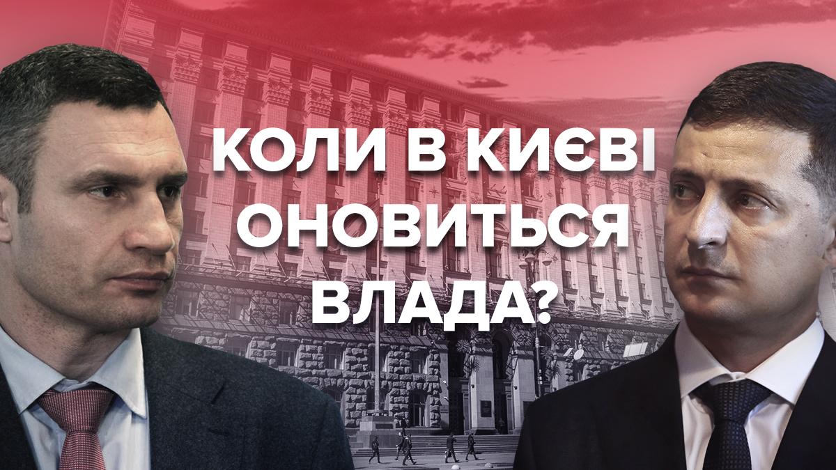 Команда Зеленського хоче швидше оновити владу в Києві