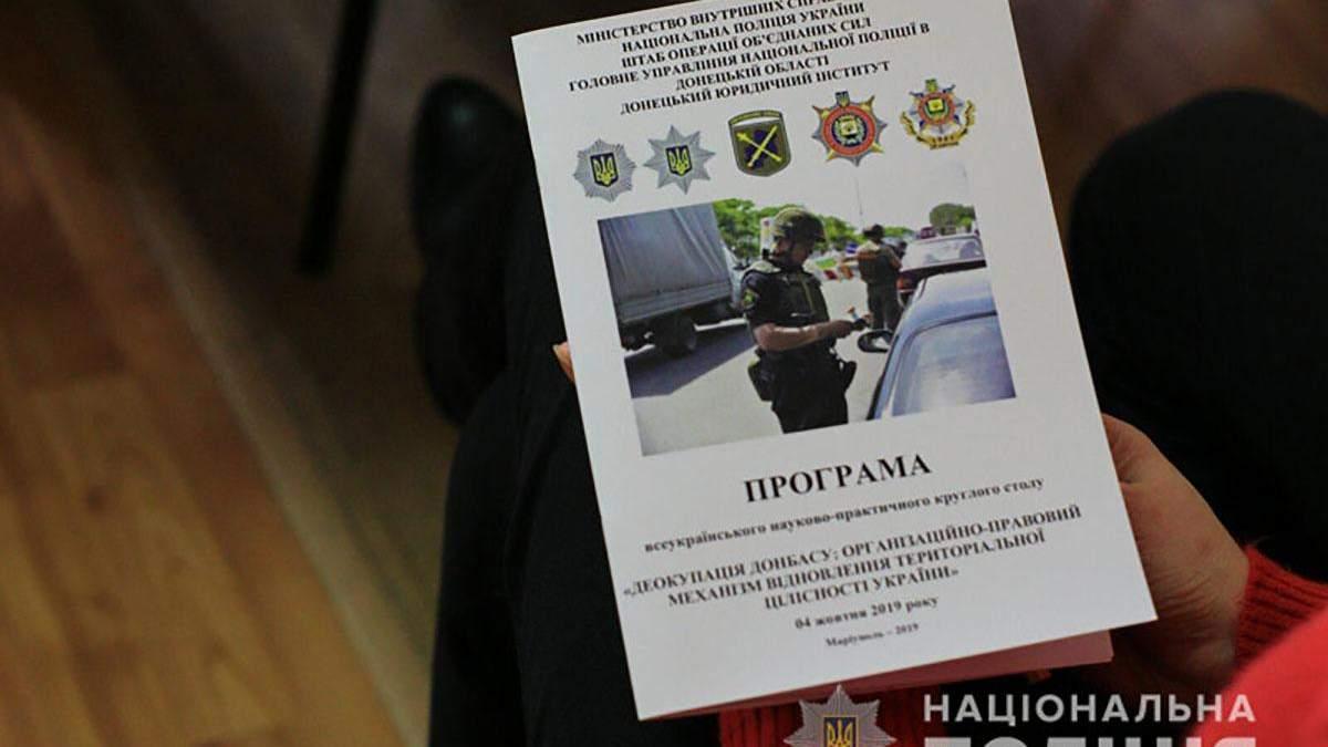 Продолжается подготовка к процессу деоккупации Донбасса