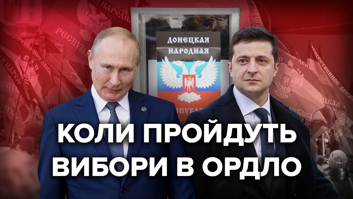 Стоит ли Украине проводить в 2020 году выборы на Донбассе?