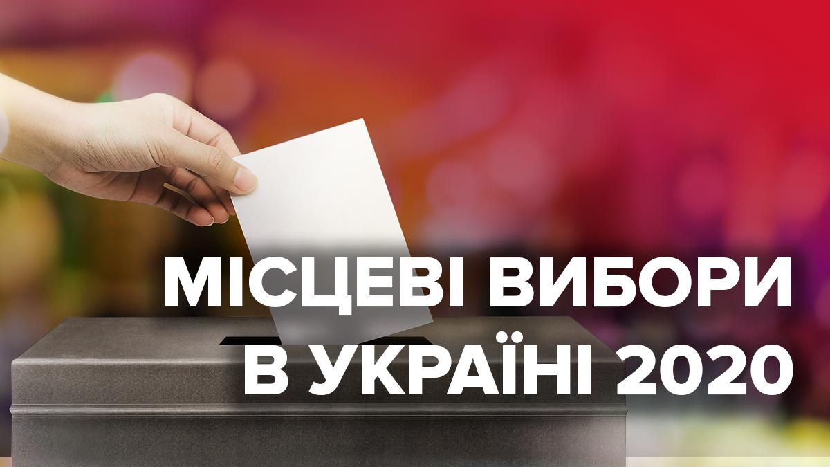 Местные выборы 2020 Украина – прогнозы, у кого какие шансы