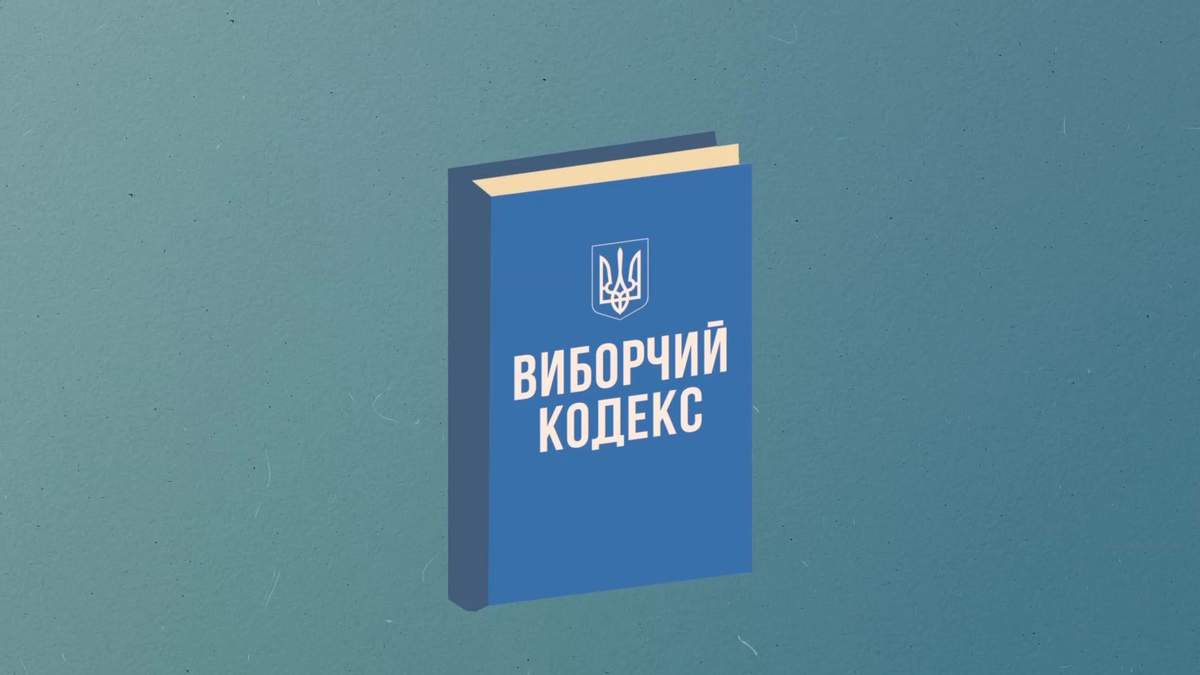 Партійні списки та нові бюлетені: як Виборчий кодекс суперечить міжнародним рекомендаціям
