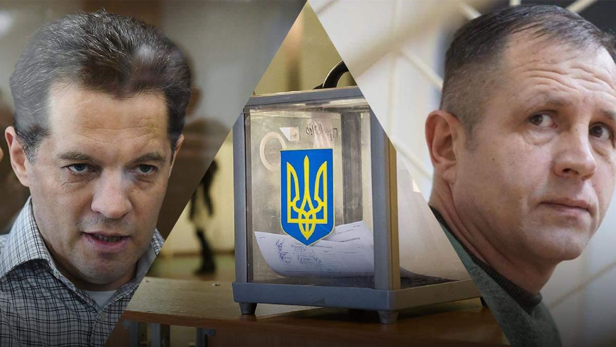 Колишні бранці Кремля Сущенко та Балух братимуть участь у місцевих виборах
