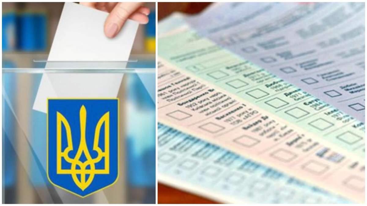 Бюллетени нового образца: как правильно заполнить документ для голосования