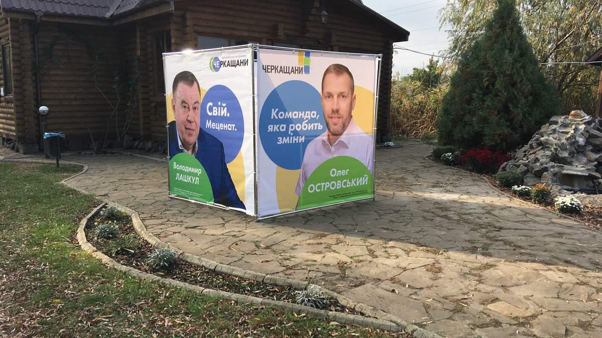 Кандидат в депутаты угощал избирателей водкой и колбасой: видео