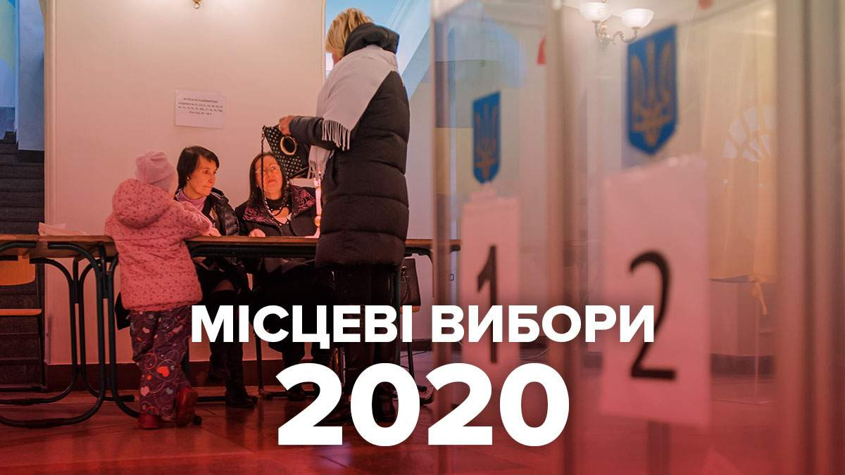 Місцеві вибори 2020 стартували: коли, де та як голосувати – інструкція