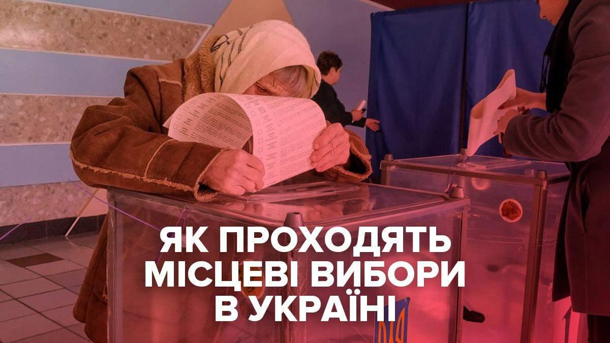 Як проходять місцеві вибори України 2020 станом на зараз: деталі