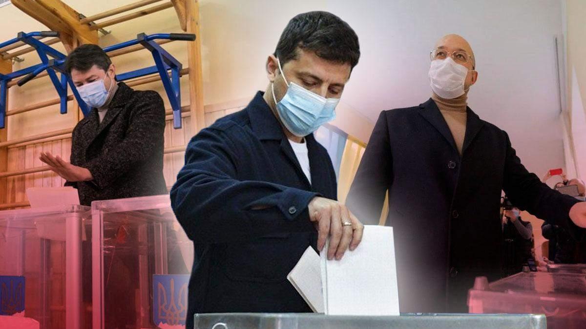 Місцеві вибори в Україні 2020 – як голосують політики та діячі 25 жовтня 2020