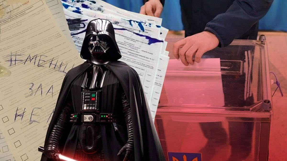 Курйози на місцевих виборах України 2020 – приколи з бюлетенями