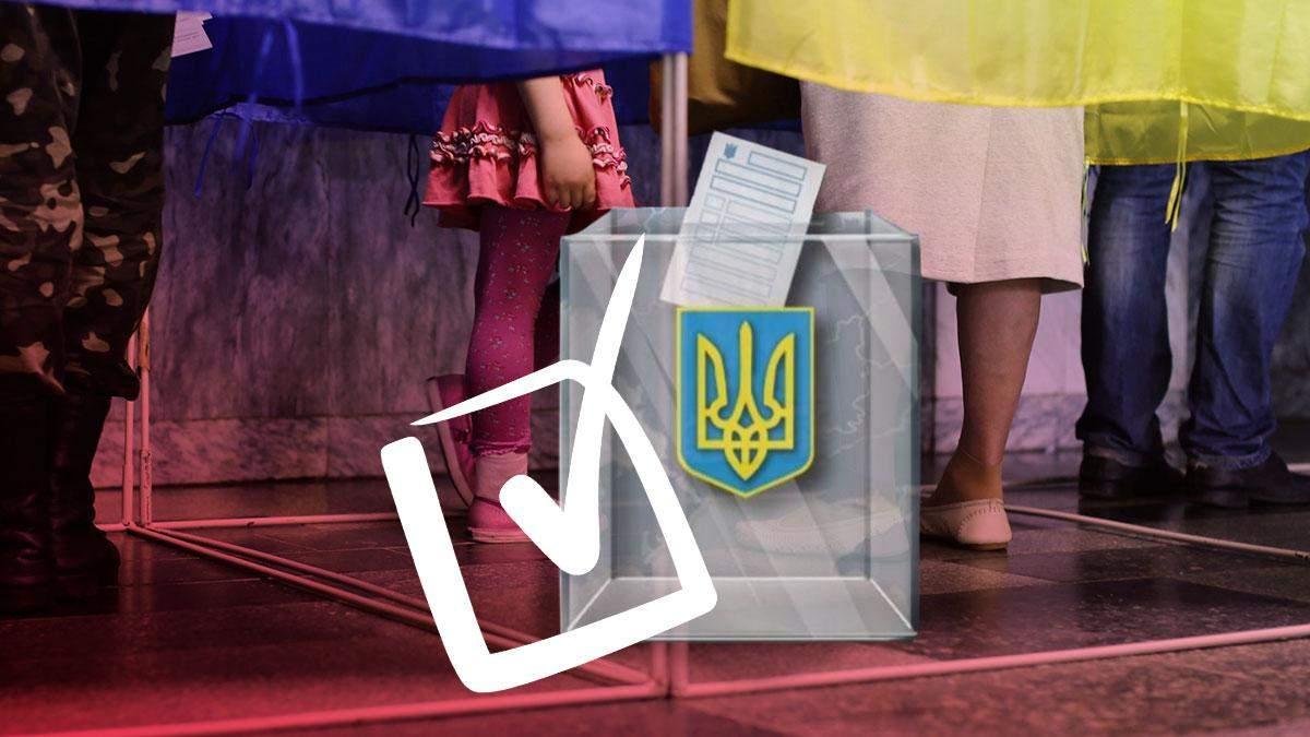 Явка на місцевих виборах 2020 – скільки проголосували