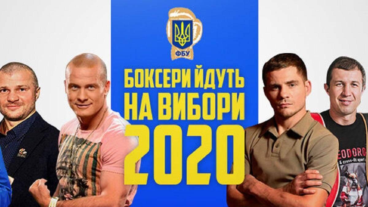 Боксерское нашествие: кто из украинских звезд бокса идет в политику