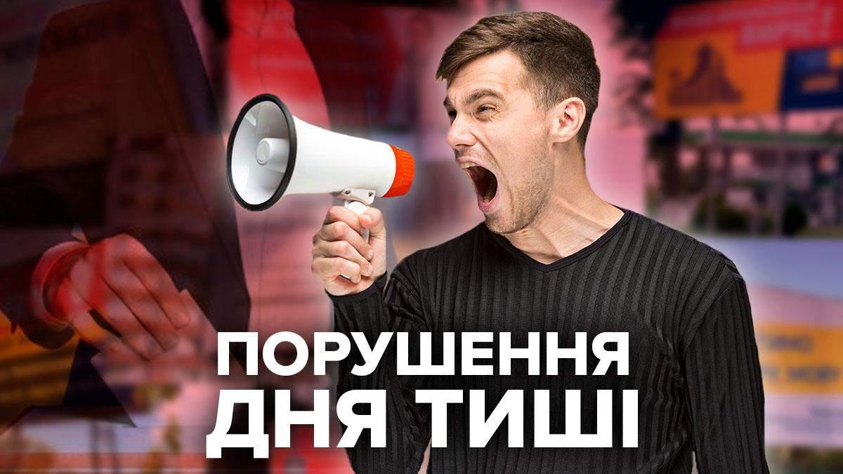 Нарушения дня тишины перед выборами 2020 - фото нарушений 24 октября 2020