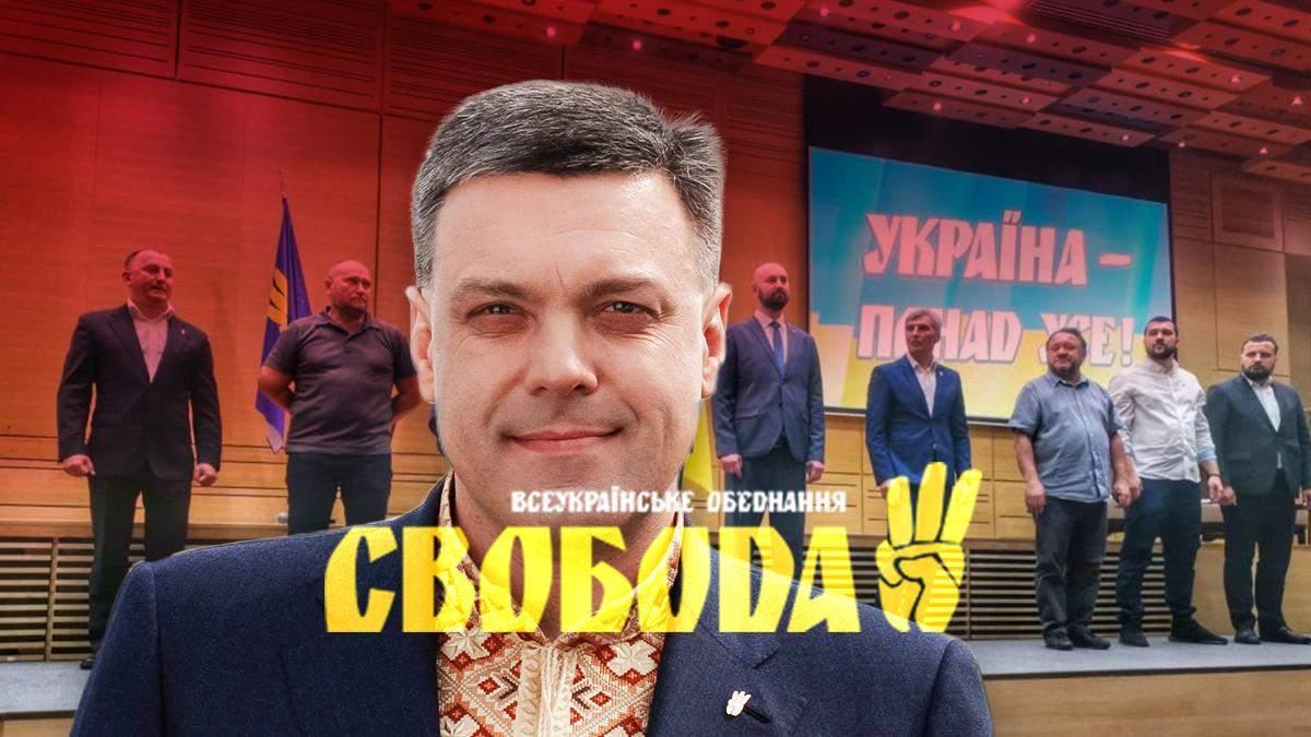 """Хода ВО """"Свобода"""""""