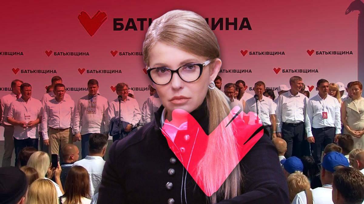 Юлія Тимошенко - лідерка Батьківщини