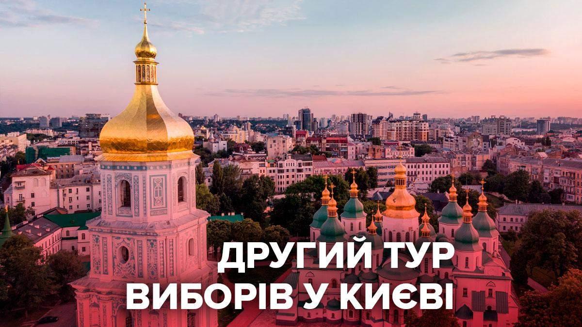 Вибори мера Києва 2020 другий тур: дата, коли буде голосування