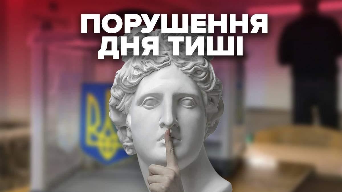 Порушення дня тиші виборами в Україні – 21 листопада 2020