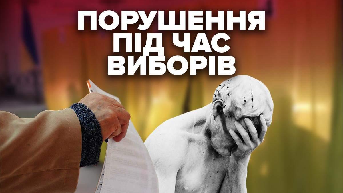 2 тур Місцевих виборів України 2020: порушення та фальсифікації
