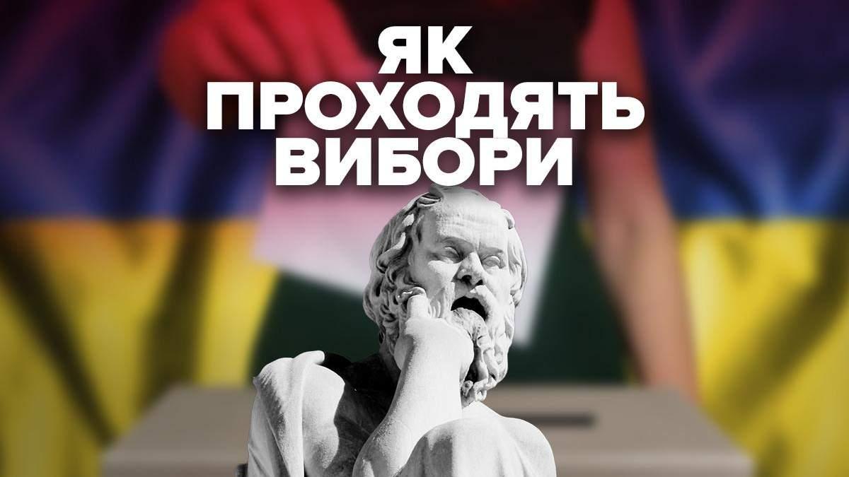 Як пройшов 2 тур виборів в Україні 2020: деталі