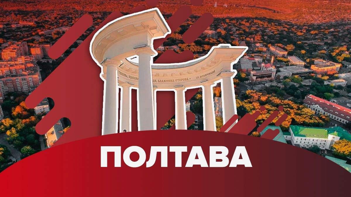 Вибори мера Полтави 2020: результати екзитполу, хто став мером