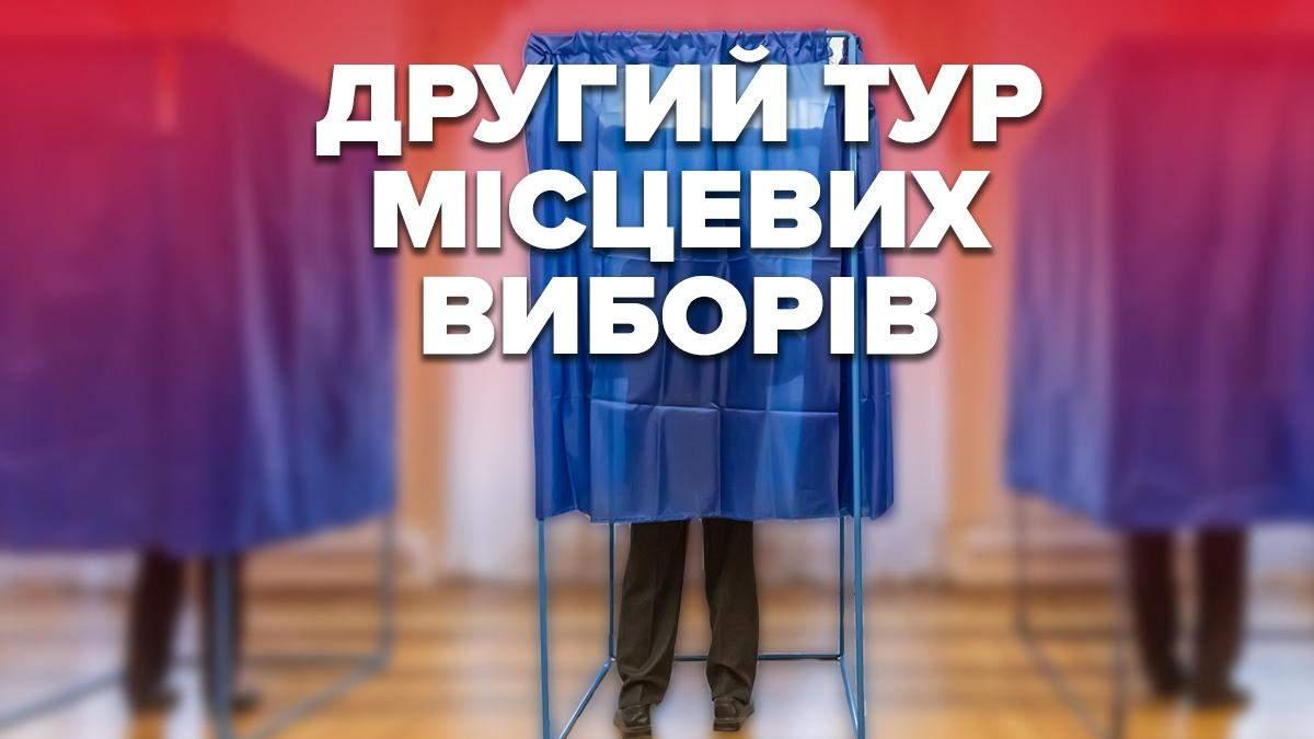 Як проходять вибори 22 листопада 2020 станом на зараз: деталі