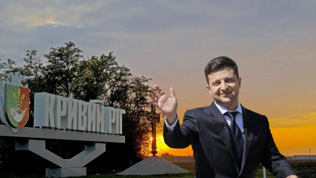 Популярність Зеленського на виборах у Кривому Розі не спрацювала