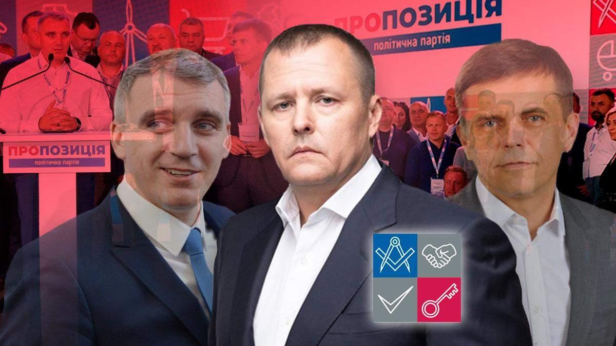 """Партия """"Пропозиция"""" - лидеры, программа, скандалы"""