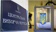 """У ЦВК придумали, як боротися з """"двійниками"""" на довиборах в Раду"""