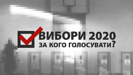 Голосуй раціонально! Створено інструмент, який допоможе українцям на місцевих виборах 2020
