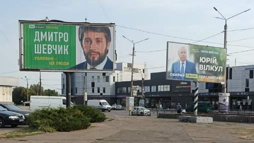 """Вілкул чи Шевчик: у """"Слузі народу"""" натякнули на можливі фальсифікації в Кривому Розі"""