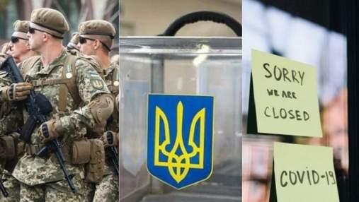 Главные новости 6 декабря: День ВСУ, выборы в Кривом Роге, ограничения январского локдауна