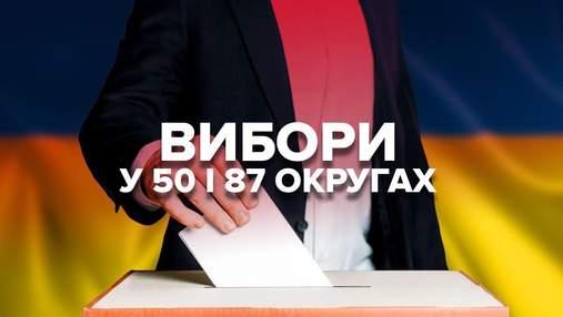 В Украине проходят промежуточные выборы на Прикарпатье и Донетчине: фото, видео